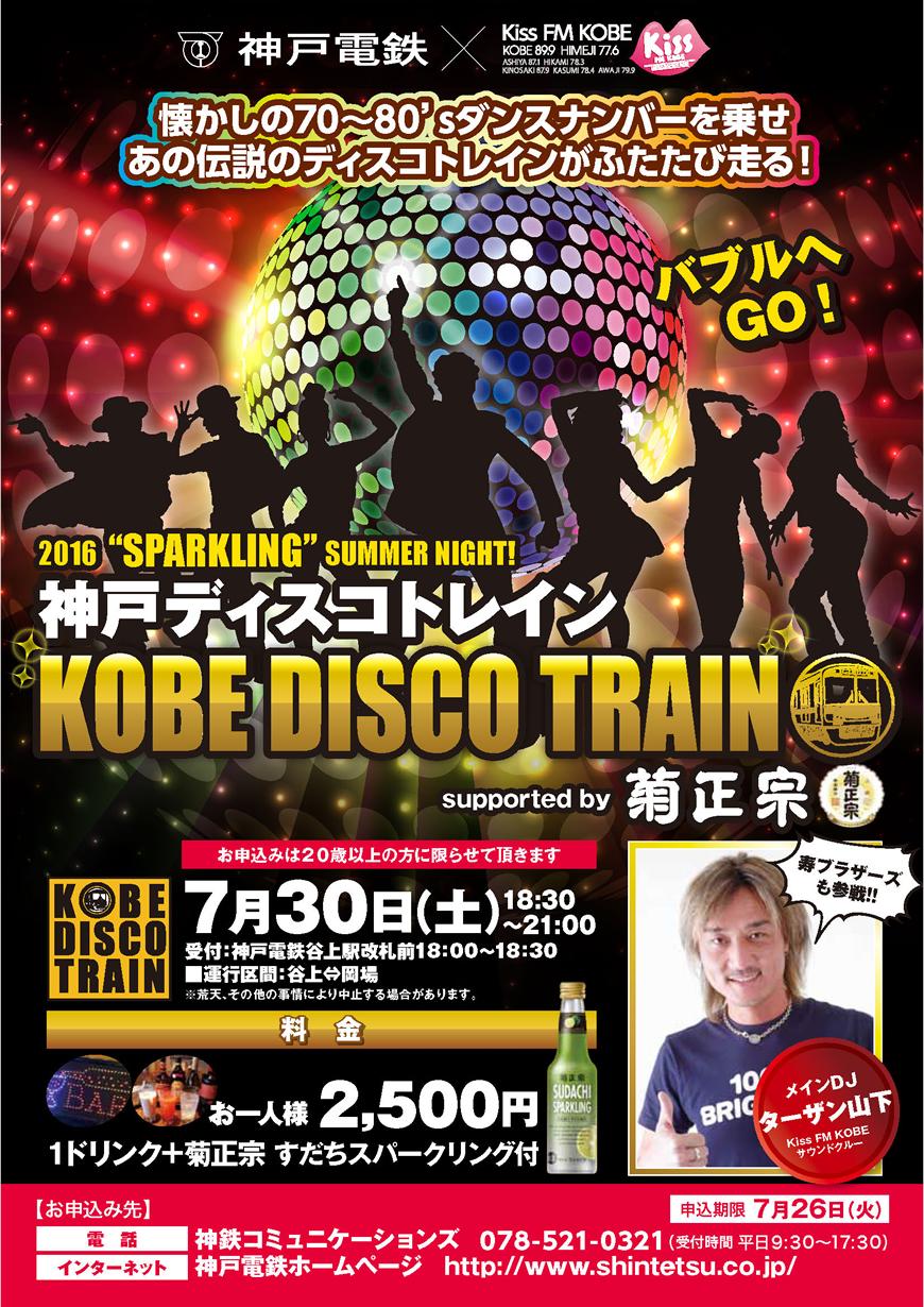 disco_1